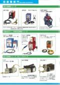 溶接機UP-10D カタログ 表紙画像