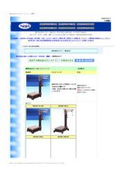 機械式台はかり/品番 MD10T-79-20T  表紙画像