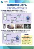 低温反応制御システム【リーフレット】 表紙画像