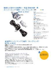 船舶など屋外使用に。耐紫外線スーパーエンプラ継手(カップリング・ジョイント・コネクタ)HFC35 & HFC57 カタログ 表紙画像