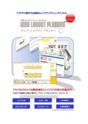 Webで簡単に空間レイアウト作成「Webレイアウトプランナー」 表紙画像