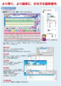 クリーニング店向けシステム『受付POSシステム』カタログ