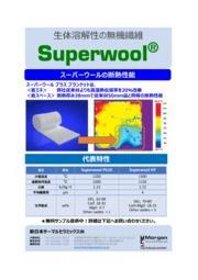 【断熱性能・実証テスト】スーパーウール ブランケット 表紙画像