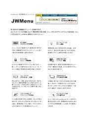 JoyWatcher用高機能メニューJWMenu 表紙画像