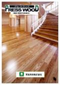 杉圧縮床材 「プレスウッド」