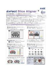 スライス画像(FIB-SEM/医用画像/連続切片画像)位置合わせソフト ExFact Slice Aligner 表紙画像