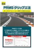 ~事故対策を目的とした工法~ PRMS グリップ工法 表紙画像