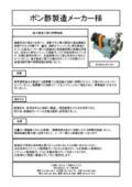 【ポンプ導入事例】ポン酢製造メーカー様 表紙画像