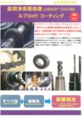 超潤滑表面処理『ルブロイド コーティング』