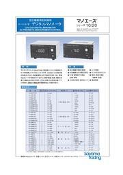 ローコスト気体用デジタルマノメータ10/20 表紙画像
