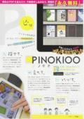 ポータル・アプリ PINOKIOO(ピノキオ)