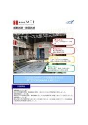 振動試験・耐震試験「大型3次元振動試験施設」 表紙画像