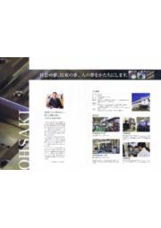 金型製作サービス 表紙画像