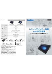 レシートプリンタ一体型KIOSK端末 LT-JP1101シリーズ 表紙画像