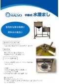 簡易攪拌装置『手動式水澄まし』カタログ