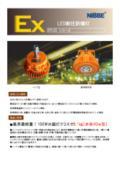 防爆LED灯 EPL02シリーズ