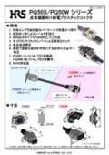 HRS■PQ50S/PQ50Wシリーズ