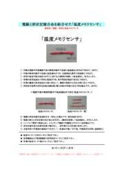 温度メモリセンサ製品カタログ 表紙画像