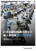 日本企業の協働ロボット導入事例集 2021年度版