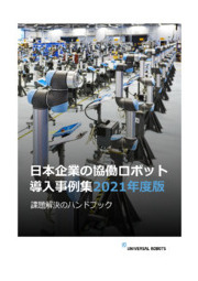 日本企業の協働ロボット導入事例集 2021年度版 表紙画像