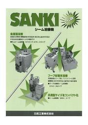シーム溶接機総合カタログ 表紙画像