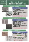 『Wafer Level 各種めっき受託加工サービス』 表紙画像