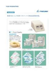 食品のおいしさを保つ『食品品質保持剤』 表紙画像