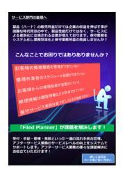 保守点検・修理サービス管理システム『Field Planner』製品カタログ 表紙画像