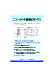 連続重量式粉体供給システム「ACE-5100」 表紙画像