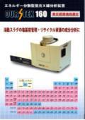 エネルギー分散型蛍光X線分析装置『OURSTEX160』