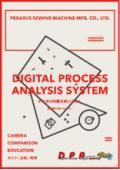 デジタル作業分析システム 全業種対応版(Ver.717)