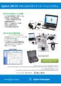 280-DSメカニカルキャリブレーションシステム 表紙画像