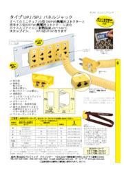熱電対コネクター SPJパネルジャック 表紙画像