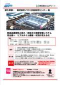 【納入・回収システム導入事例】株式会社イズミ広島物流センター様