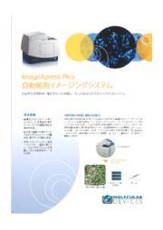 自動細胞イメージングシステム『ImageXpress Pico』 表紙画像