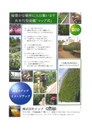 マップ式緑化システム:Q&A 表紙画像