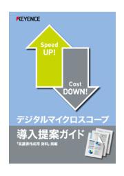 デジタルマイクロスコープ導入提案ガイド 表紙画像