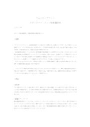 『ウェービングフィン 紹介資料』 表紙画像