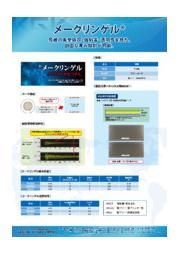 【接着・接合 EXPO展示製品】メークリンゲル 表紙画像