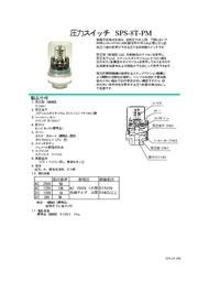 圧力スイッチ SPS-8T-PM 表紙画像