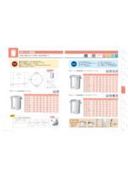 片テーパー型ステンレス容器【KTT】 表紙画像