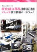 技術資料『板金組立部品VA・VE設計技術ハンドブック』