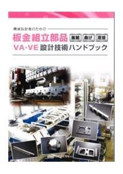 技術資料『板金組立部品VA・VE設計技術ハンドブック』 表紙画像