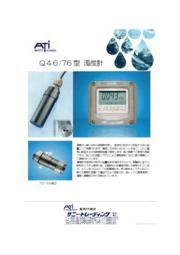 Q46 76濁度測定器 表紙画像