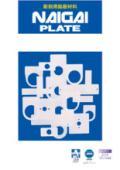 彫刻用銘板材料『NAIGAI PLATE』カタログ