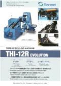 平ダイス式転造機『THI-12R EVOLUTION』
