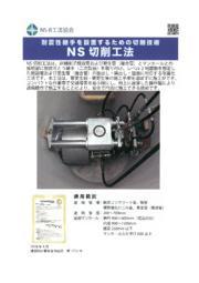 NS切削工法 カタログ 表紙画像