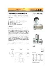 ケラー社 高耐圧・高精度デジタル出力差圧センサ PRD-33X 表紙画像