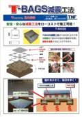 土のう減震工法『T-BAGS減震工法』 表紙画像