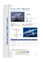 チェックバルブ|ダイアフラム型チェック・バルブ「OCVシリーズ」 表紙画像